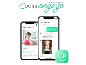 Pairs Engage Dating App